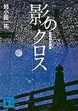 影のクロス 監察特任刑事 (講談社文庫)