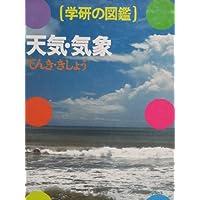 学研の図鑑 46 天気・気象