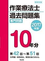 作業療法士国家試験過去問題集 専門問題10年分〈2017年版〉