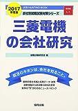 三菱電機の会社研究 2017年度版―JOB HUNTING BOOK (会社別就職試験対策シリーズ)