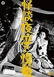 怪談夜泣き燈篭[DABA-91167][DVD] 製品画像