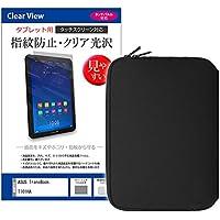 メディアカバーマーケット ASUS TransBook T101HA [10.1インチ(1280x800)]機種用 【ネオプレン タブレットケース と 指紋防止 クリア 光沢 液晶保護フィルム のセット】