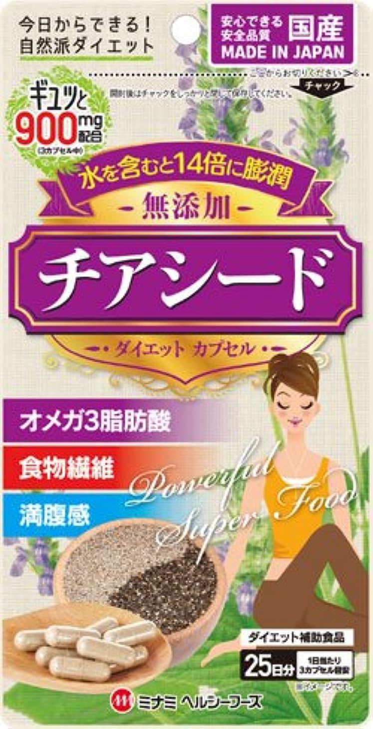 神社ピアニスト食事を調理するミナミヘルシーフーズ チアシードダイエットカプセル75カプセル ×9