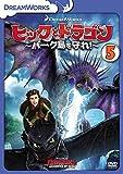ヒックとドラゴン~バーク島を守れ!~ Vol.5 [DVD] 画像