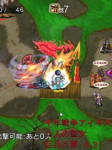 ビデオクリップ: 千年戦争アイギス 二人の聖女 巨兵行軍 ☆3