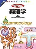 薬理学 (カラーイラストで学ぶ 集中講義)