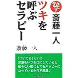 斎藤一人 ツキを呼ぶセラピー [新装版] [セラピーシリーズ] (ムックの本)