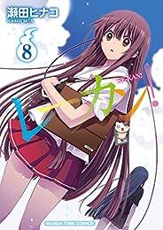 レーカン! 8巻 (まんがタイムコミックス)
