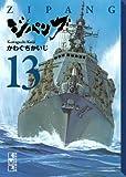 ジパング(13) (講談社漫画文庫)