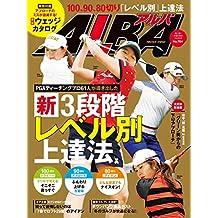 アルバトロス・ビュー No.764 [雑誌] ALBA