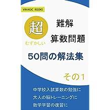 難解算数問題 50問の解法集 その1: 難解算数問題集 (VIMAGIC BOOKS)