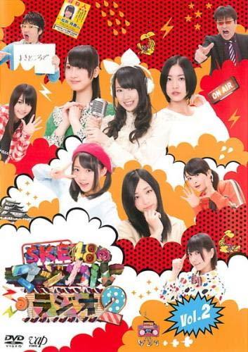 SKE48のマジカル・ラジオ 2 Vol.2(第5話~第8話 )