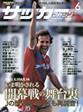 月刊サッカーマガジン 2018年 06 月号 [雑誌]