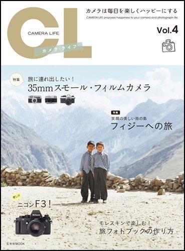 カメラ・ライフVol.4(玄光社MOOK)の詳細を見る