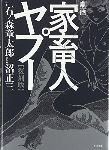 劇画家畜人ヤプー【復刻版】の詳細を見る