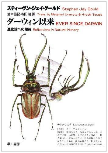 ダーウィン以来—進化論への招待 (ハヤカワ文庫NF)