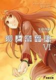 狼と香辛料VI (電撃文庫)