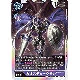 デジモンカードゲーム BT5-081 カオスデュークモン SR