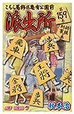 こちら葛飾区亀有公園前派出所 159 (ジャンプコミックス)