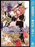 終わりのセラフ【期間限定無料】 6 (ジャンプコミックスDIGITAL)