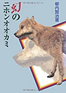 幻のニホンオオカミ