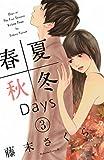 春夏秋冬Days(3) (BE・LOVEコミックス)