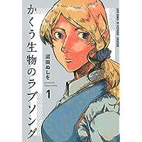 かくう生物のラブソング(1) (ヤンマガKCスペシャル)