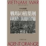戦場の枯葉剤―ベトナム・アメリカ・韓国 (グラフィック・レポート)