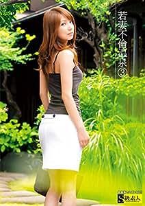 若妻不倫温泉 3 / S級素人 [DVD]