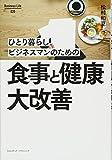 ひとり暮らしビジネスマンのための食事と健康大改善 (Business Life 20)