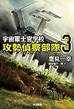 宇宙軍士官学校—攻勢偵察部隊— 3 (ハヤカワ文庫JA)