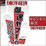 爆速ヤフーの突破力 (週刊東洋経済eビジネス新書 No.12)