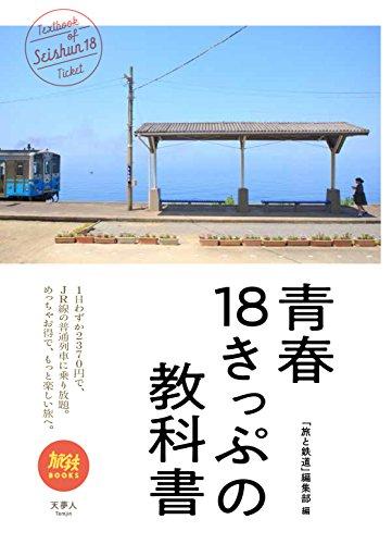 青春18きっぷの教科書 (旅鉄BOOKS011)