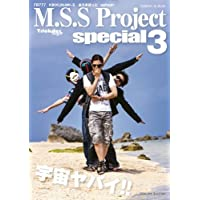 M.S.S Project special 3 (ロマンアルバム)