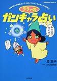 ララァのガンキャラ占い (角川コミックス・エース)