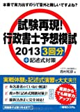 試験再現!行政書士予想模試2013 3回分+記述式対策