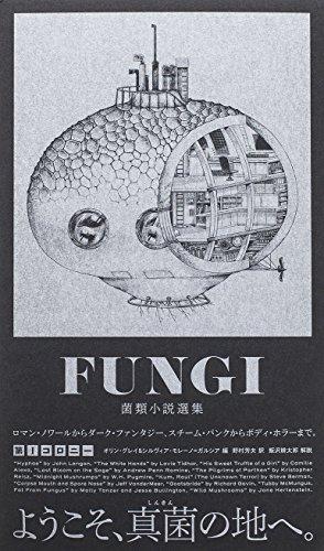 FUNGI-菌類小説選集 第Iコロニー