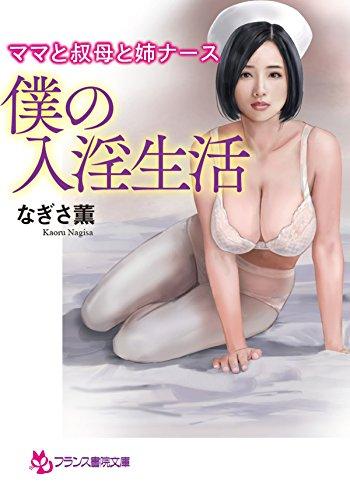 僕の入淫生活 (フランス書院文庫)