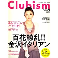 Clubism (クラビズム) 2008年 03月号 [雑誌]