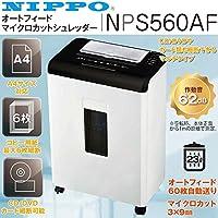 NIPPO ニッポー オフィス機器 オートフィードマイクロカットシュレッダー NPS560AF 【人気 おすすめ 】