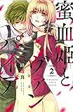 蜜血姫とヴァンパイア(2) (KCデラックス)
