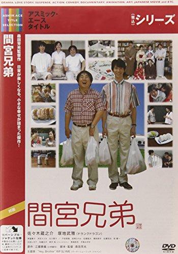 間宮兄弟 [DVD]の詳細を見る