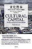 「文化資本: クリエイティブ・ブリテンの盛衰」販売ページヘ