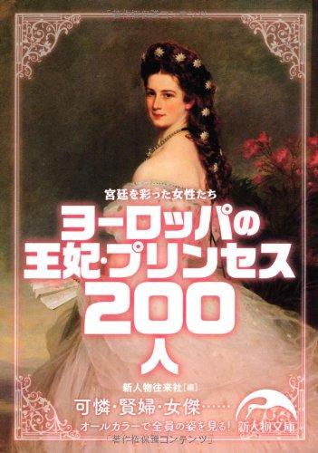 ヨーロッパの王妃・プリンセス200人 (新人物往来社文庫)の詳細を見る