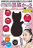 青山の超人気ビューティサロン the CONSCIOUS監修 黒猫かっさ BOOK (バラエティ)