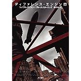 ディファレンス・エンジン〈上〉 (ハヤカワ文庫SF)