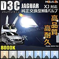 ジャガー XJ J12 J24 対応★純正 Lowビーム HID ヘッドライト 交換用バルブ★8000k【メガLED】