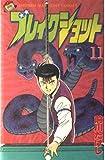 ブレイクショット 11 (少年マガジンコミックス)