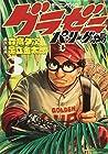 グラゼニ~パ・リーグ編~ 第3巻
