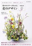 基本セオリーがわかる花のデザイン ~基礎科1~: 花の取り扱いを学ぶー植物を知り、活かすー
